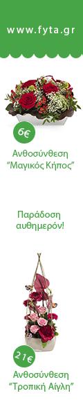 Flat magikos kipos 120600
